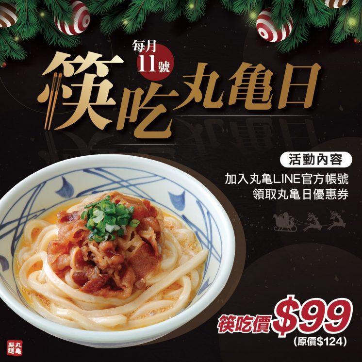 1211筷吃99
