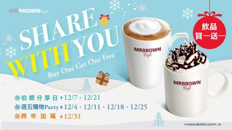 伯朗咖啡館12月週五好友日