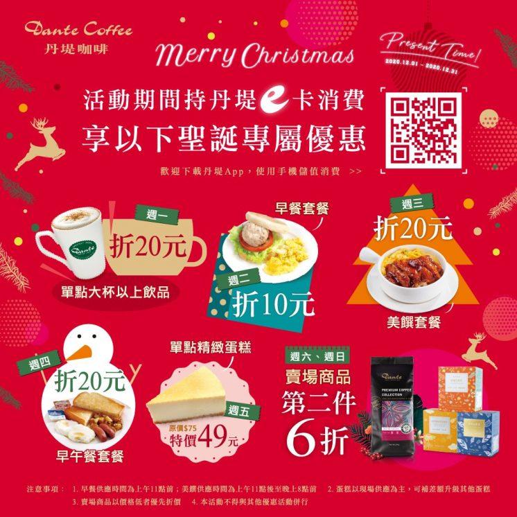 丹堤咖啡 12月聖誕專屬優惠