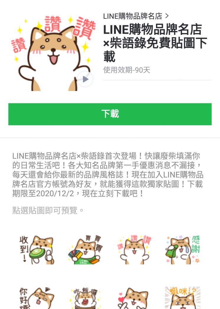 LINE購物品牌名店×柴語錄免費貼圖下載