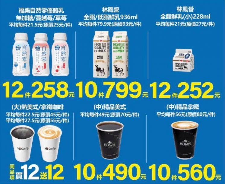 萊爾富雙12咖啡