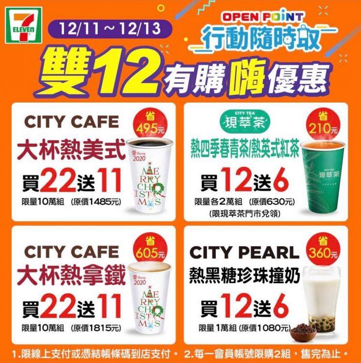711雙12咖啡