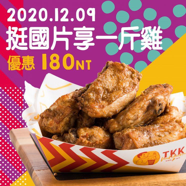 頂呱呱一斤雞180 元
