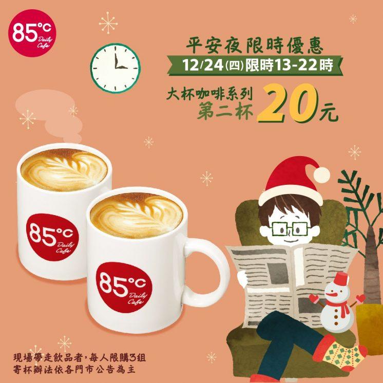 大杯系列咖啡第二杯 20 元