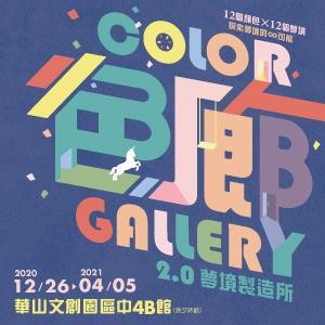 色廊展2.0