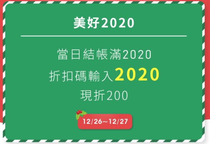 美好2020