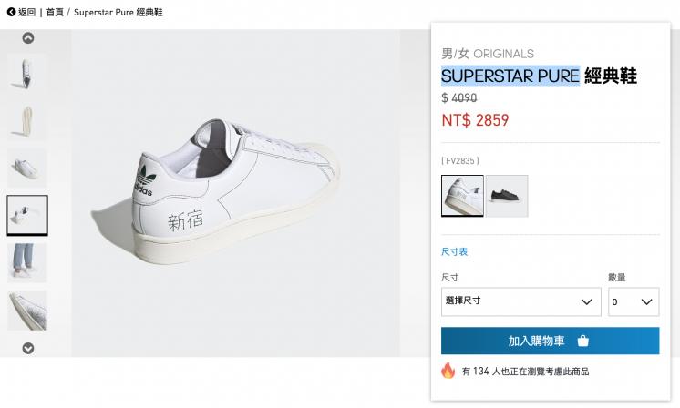 愛迪達adidas雙12 SUPER SALE 1