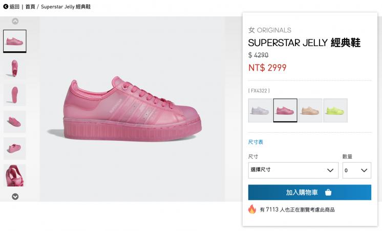 愛迪達adidas雙12 SUPER SALE 4