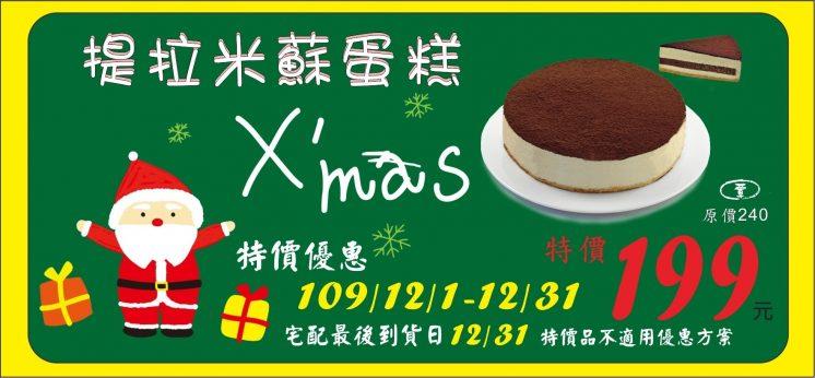 2020提拉米蘇蛋糕聖誕特價優惠