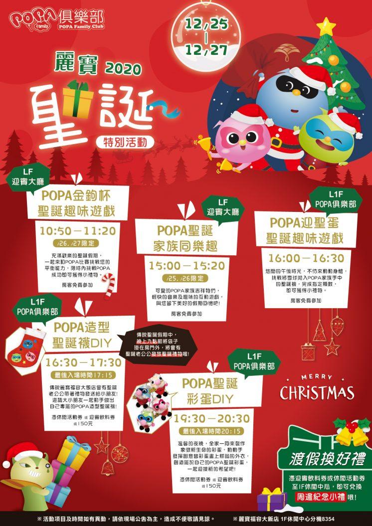 麗寶2020聖誕特別活動