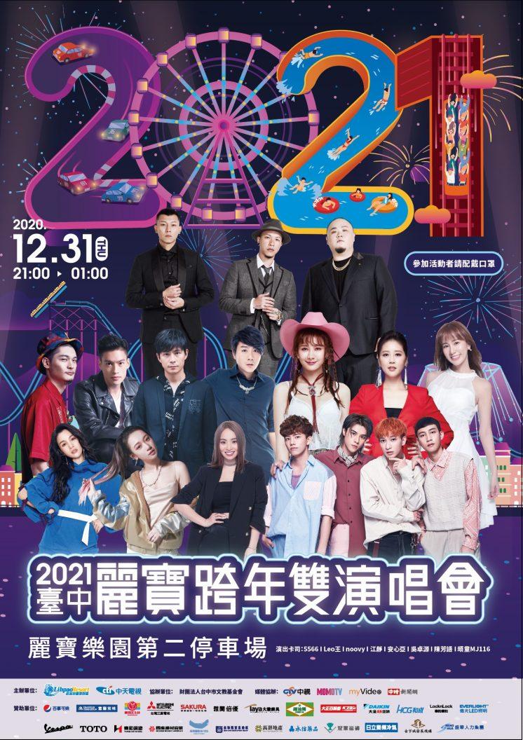 20201231麗寶樂園跨年卡司
