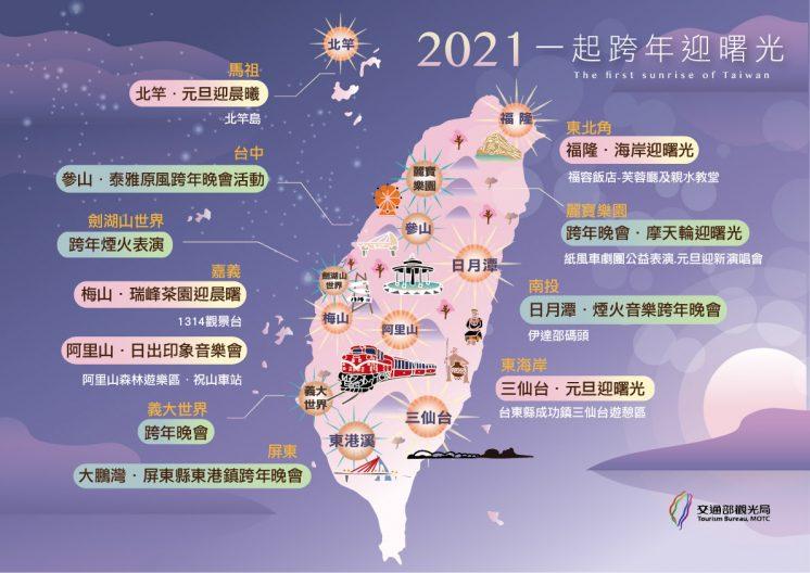 2021全台迎曙光活動