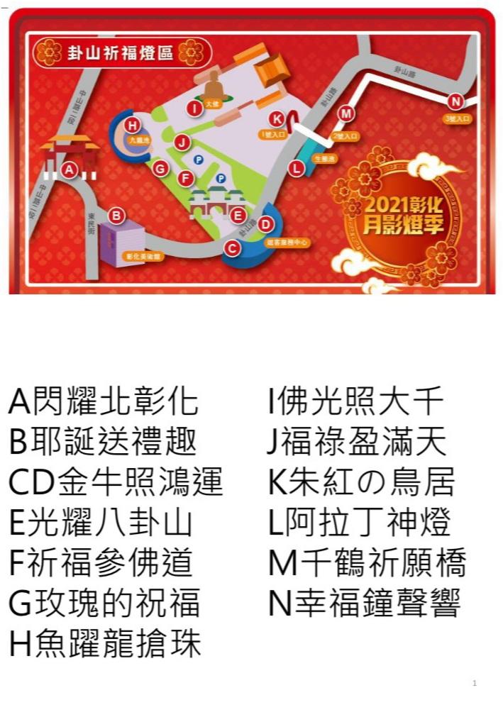2021彰化月影燈季_卦山祈福燈區地圖