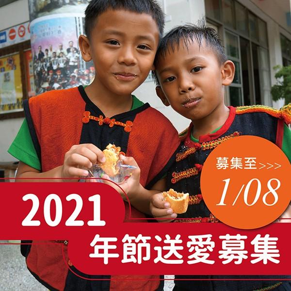 2021年節送愛募集