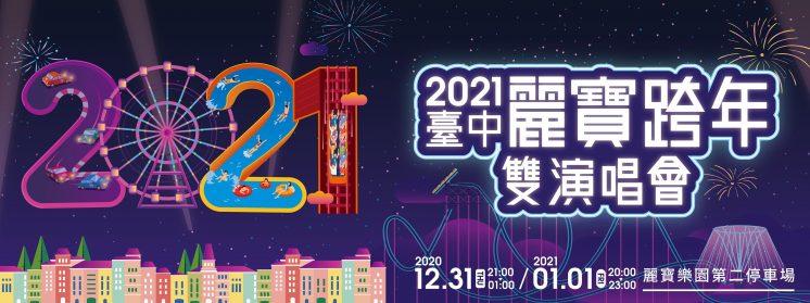 2021麗寶樂園雙演唱會