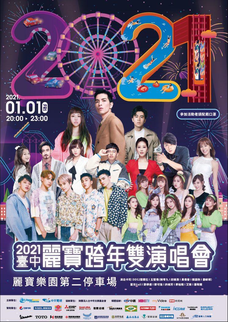 20210101麗寶樂園跨年卡司