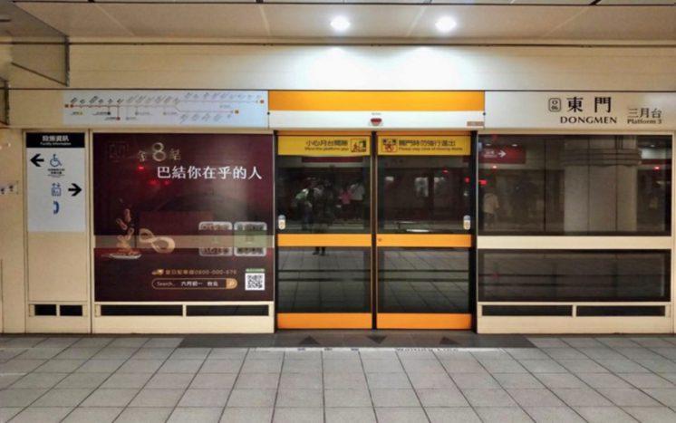 東門捷運站3月台