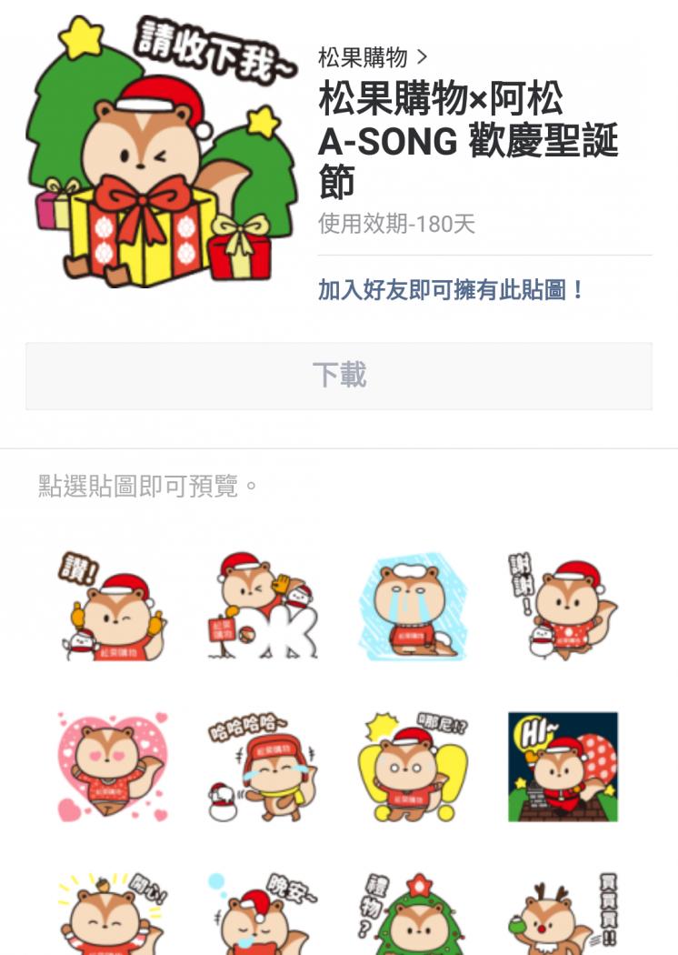 松果購物×阿松 A-SONG 歡慶聖誕節