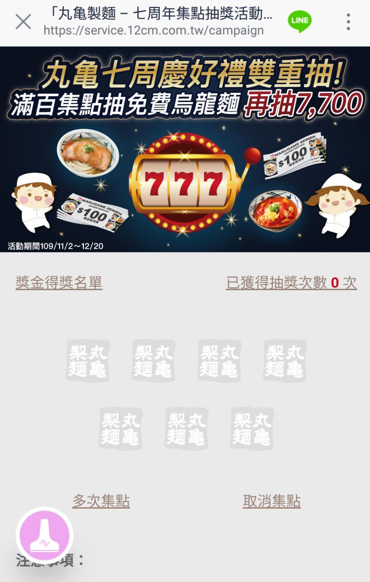 丸龜製麵7週年集章區