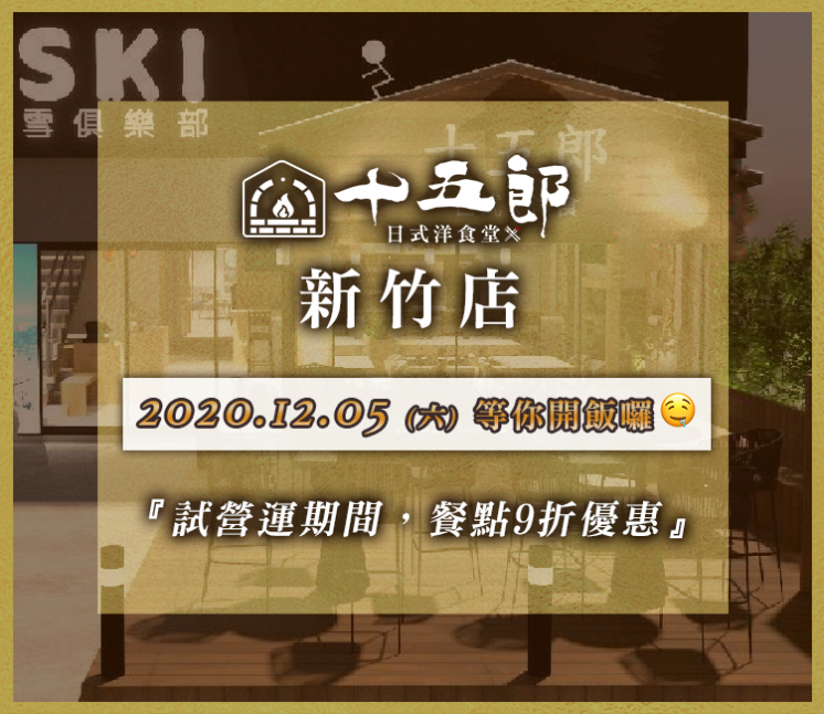 十五郎日式洋食堂新竹店試營運全品項9折