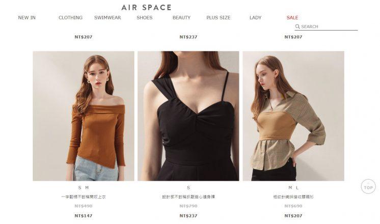 Air Space 服飾