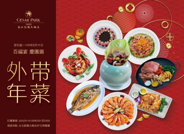 台北凱薩大飯店年菜