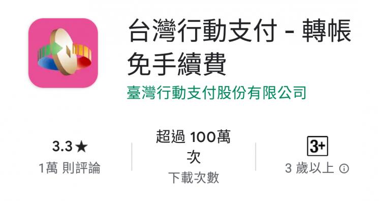 台灣行動支付APP