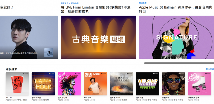 Apple Music音樂介面