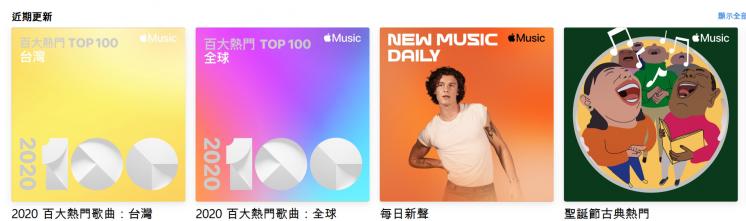 Apple Music熱門更新