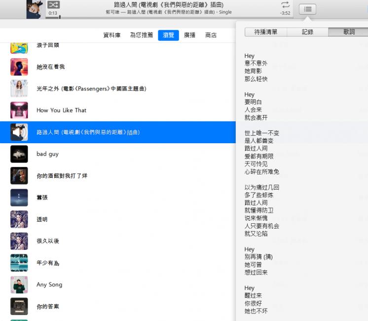 Apple Music歌詞