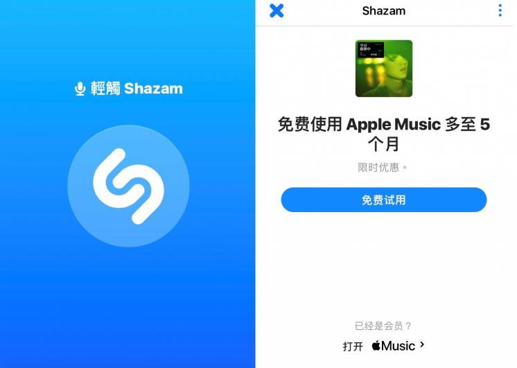apple music 免費試聽五個月