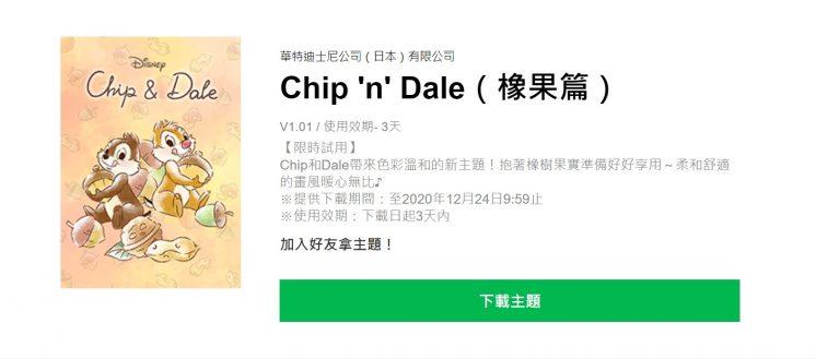 Chip 'n' Dale(橡果篇)