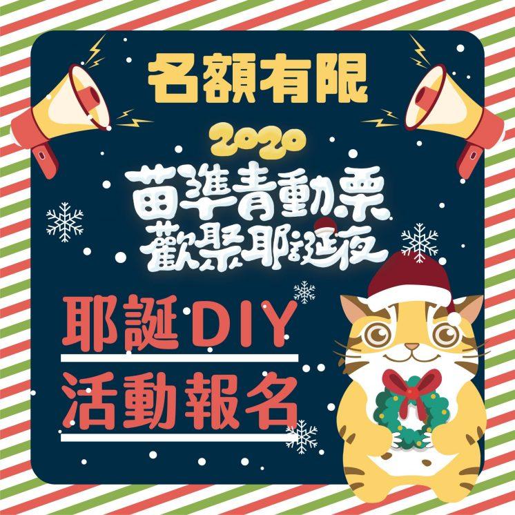 耶誕DIY活動報名