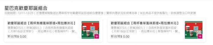 星巴克歡慶耶誕_foodpanda