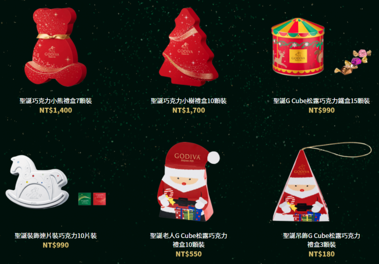 GODIVA聖誕巧克力禮盒
