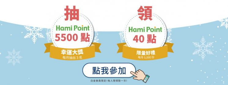 hami point 12 月生日禮