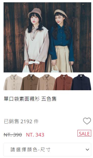 單口袋素面襯衫_官網