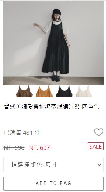 質感美細肩帶抽繩蛋糕裙洋裝_官網