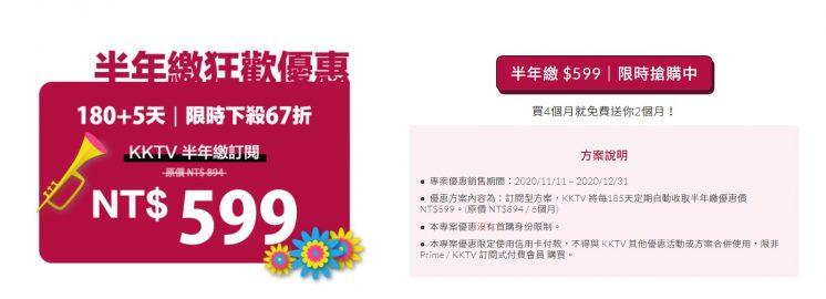 KKTV 半年599,1天 3.32元