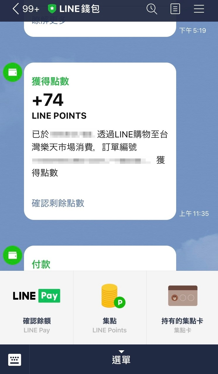 LINE購物點數回饋