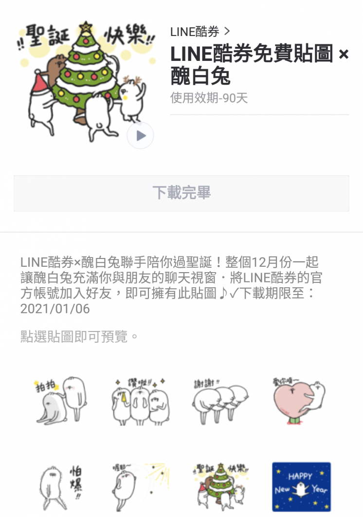 LINE酷券免費貼圖 × 醜白兔