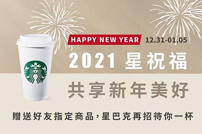 LINE酷券2021星巴克招待券