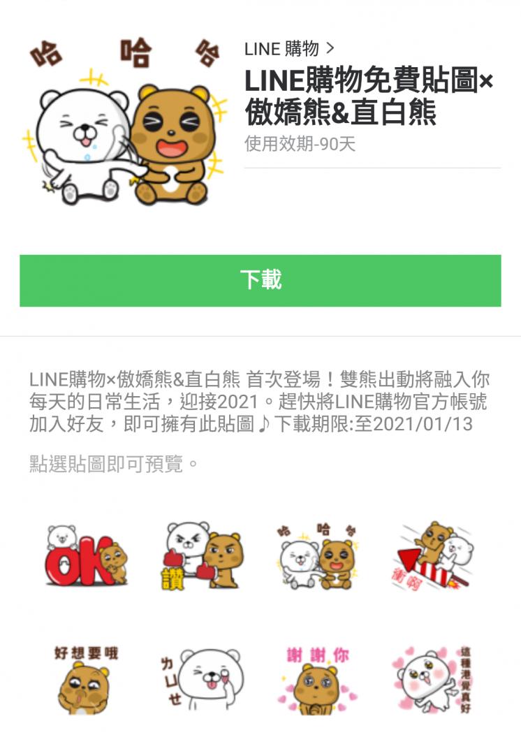 LINE購物免費貼圖×傲嬌熊&直白熊