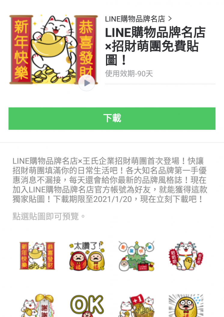 LINE購物品牌名店×招財萌團免費貼圖!