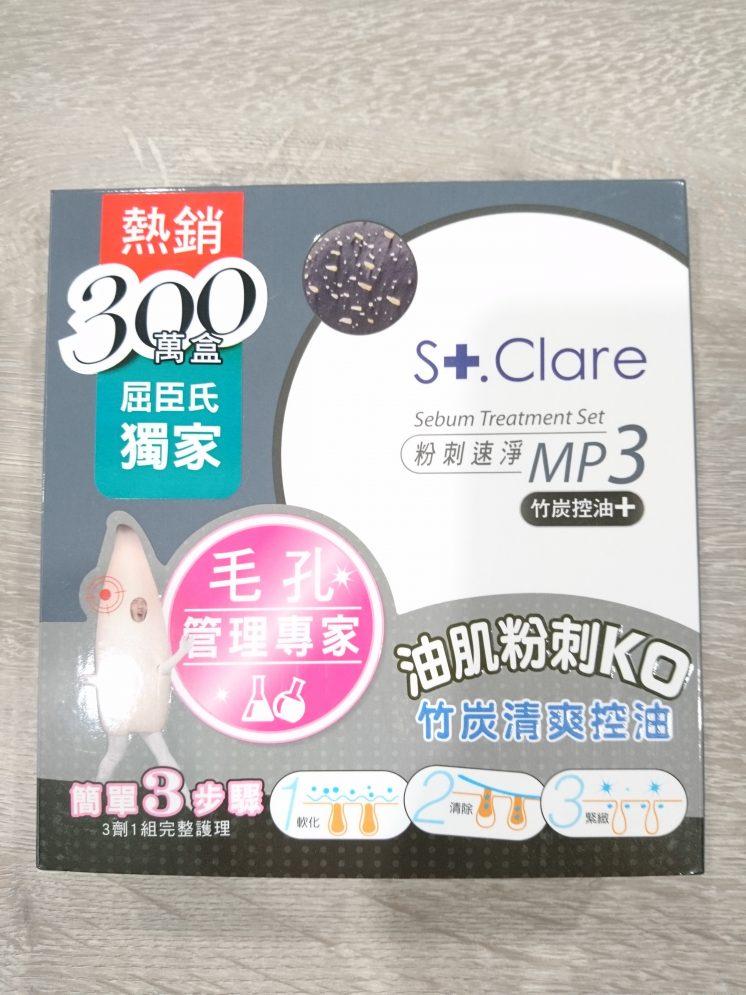 聖克萊爾  粉刺速淨MP3