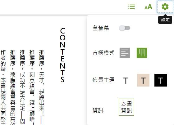 myBook_觀看模式調整