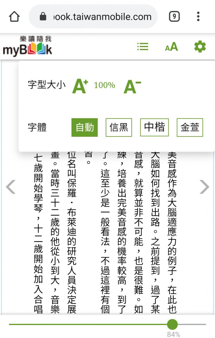 myBook_叫出控制選項列