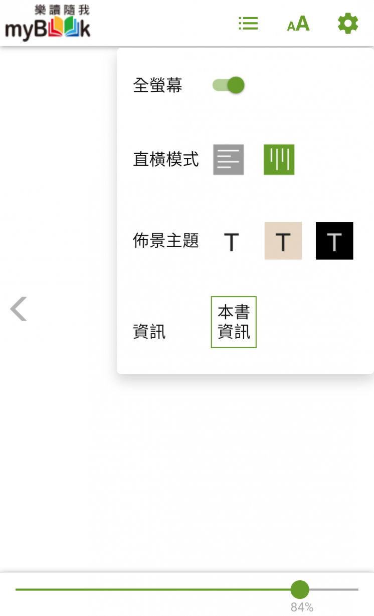 myBook_全螢幕