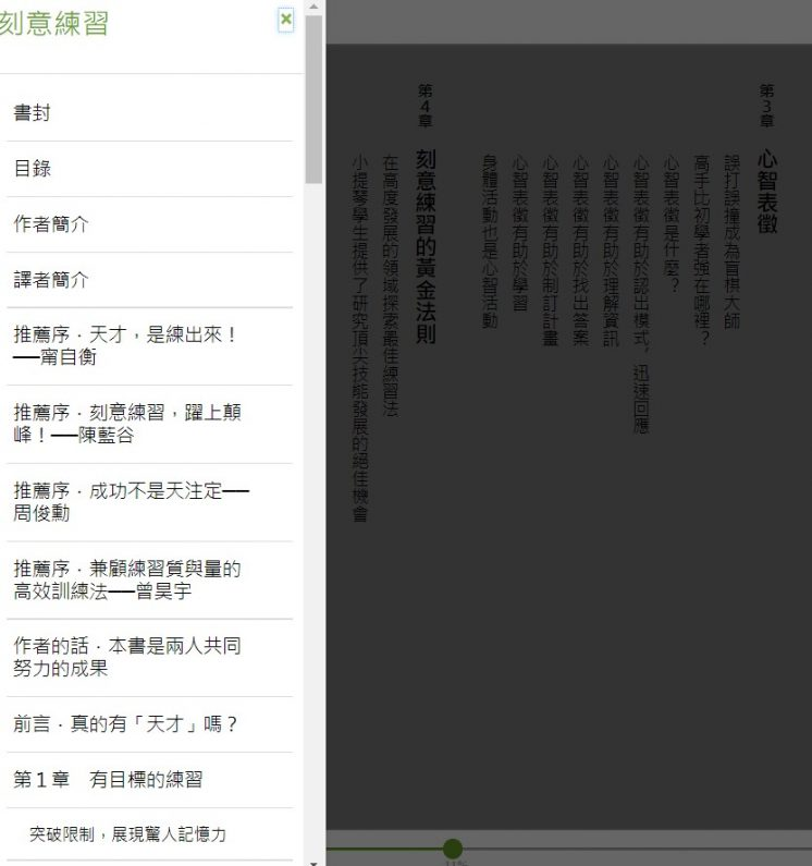 myBook_table of Contents