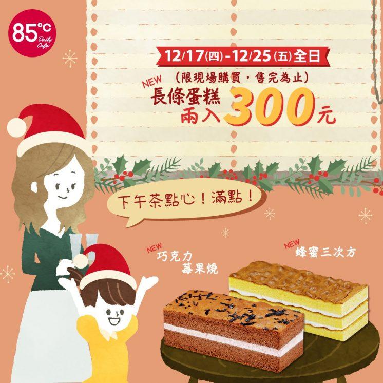 長形蛋糕兩入 NT$300